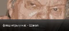 флеш игры у нас - Шакал