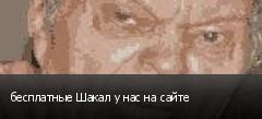 бесплатные Шакал у нас на сайте