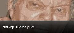 топ игр- Шакал у нас