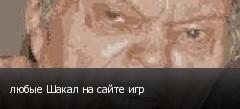 любые Шакал на сайте игр