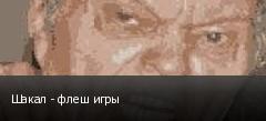 Шакал - флеш игры