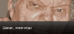 Шакал , мини игры