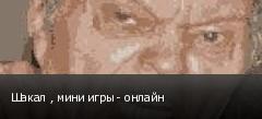 Шакал , мини игры - онлайн