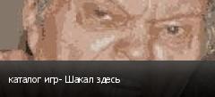каталог игр- Шакал здесь