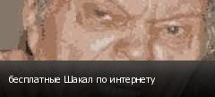 бесплатные Шакал по интернету