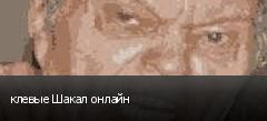 клевые Шакал онлайн