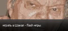 играть в Шакал - flash игры