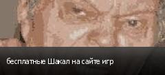 бесплатные Шакал на сайте игр