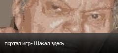 портал игр- Шакал здесь