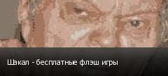 Шакал - бесплатные флэш игры