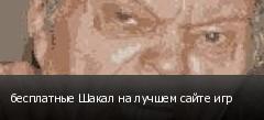 бесплатные Шакал на лучшем сайте игр