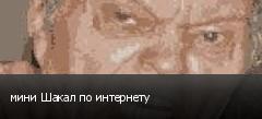 мини Шакал по интернету