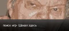 поиск игр- Шакал здесь