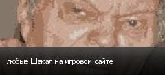 любые Шакал на игровом сайте