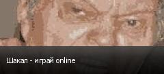 Шакал - играй online