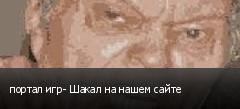 портал игр- Шакал на нашем сайте