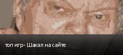 топ игр- Шакал на сайте
