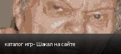 каталог игр- Шакал на сайте