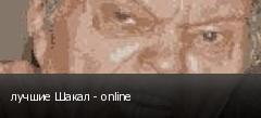 лучшие Шакал - online