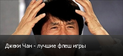 Джеки Чан - лучшие флеш игры