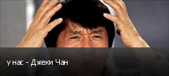 у нас - Джеки Чан