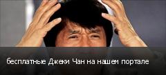 бесплатные Джеки Чан на нашем портале