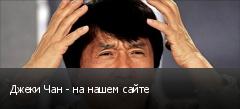 Джеки Чан - на нашем сайте