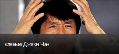 клевые Джеки Чан