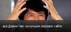 все Джеки Чан на лучшем игровом сайте