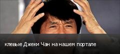 клевые Джеки Чан на нашем портале
