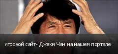 игровой сайт- Джеки Чан на нашем портале
