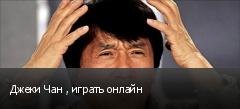 Джеки Чан , играть онлайн