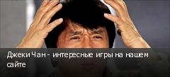 Джеки Чан - интересные игры на нашем сайте