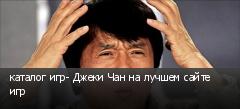 каталог игр- Джеки Чан на лучшем сайте игр