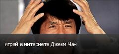 играй в интернете Джеки Чан