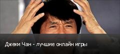 Джеки Чан - лучшие онлайн игры
