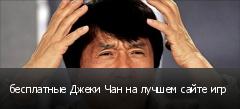 бесплатные Джеки Чан на лучшем сайте игр