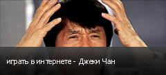 играть в интернете - Джеки Чан