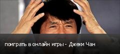 поиграть в онлайн игры - Джеки Чан