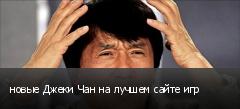 новые Джеки Чан на лучшем сайте игр