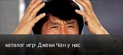 каталог игр- Джеки Чан у нас