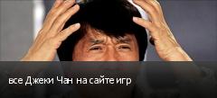 все Джеки Чан на сайте игр