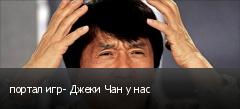 портал игр- Джеки Чан у нас