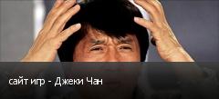 сайт игр - Джеки Чан