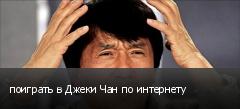 поиграть в Джеки Чан по интернету