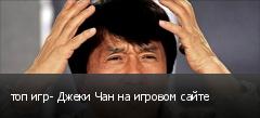 топ игр- Джеки Чан на игровом сайте