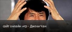 сайт онлайн игр - Джеки Чан