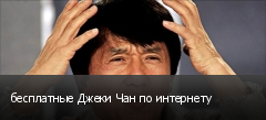 бесплатные Джеки Чан по интернету