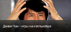 Джеки Чан - игры на компьютере