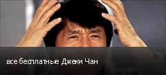 все бесплатные Джеки Чан